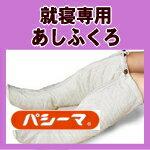 (5)5801 パシーマ のおやすみあしふくろフリーサイズ足長29cm長さ40cm 色:きなり(柄:格子)