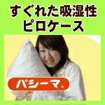 (5)5809P パシーマ のまくらカバー46cm×68cm(43cm×63cmまくら用) 色:きなり(柄:丸)