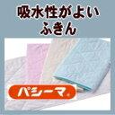 (5)5815 パシーマ のふきん30×40cm1枚入り 色:きなり、ピンク、ブルー (代引できません)