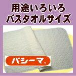 (5)5815B パシーマ のバスタオル70×130cm210g1枚入り 色:きなり