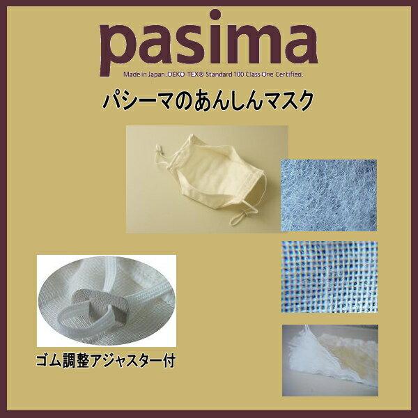 (5)1810 パシーマ のあんしんマスク(小)約14cm×10cmきなり (代引できません)