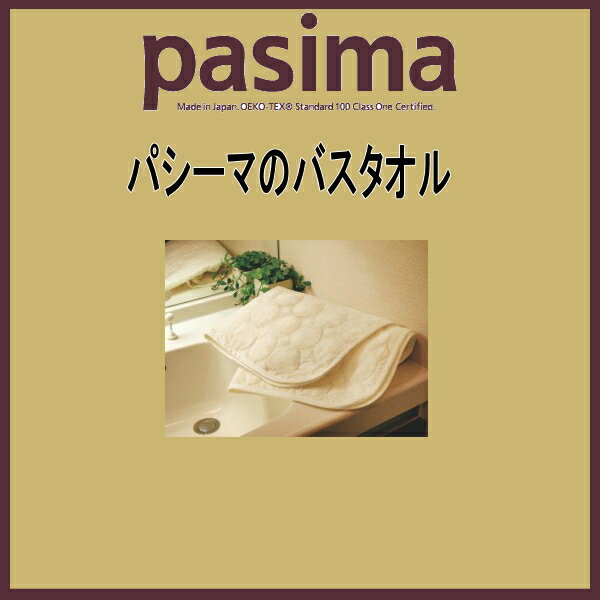 5 5815B パシーマ のバスタオル70×130cm210g1枚入り 色:きなり