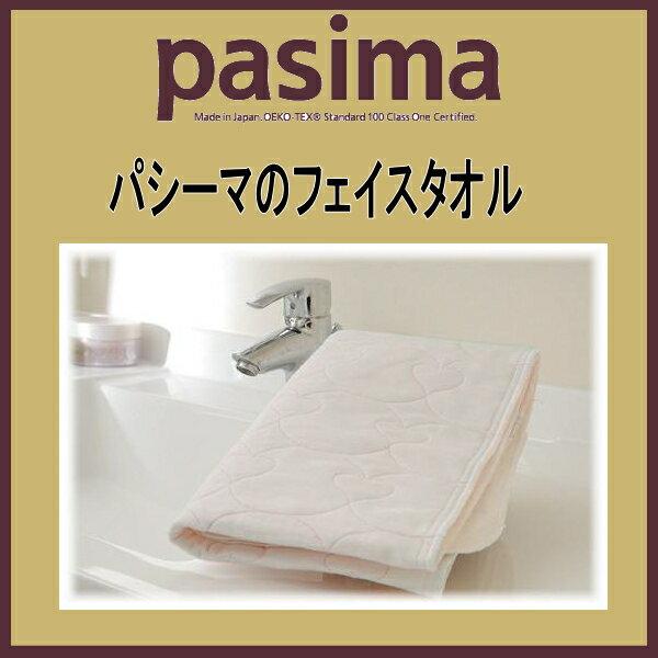 (5)5817 パシーマ のフェイスタオル サイズ(約34cm×105cm 1枚入) 色:きなり(柄:ハート) (代引できません)