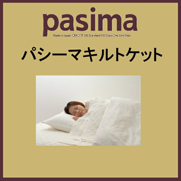 5 5806L パシーマ キルトケット ジュニアプラス 120×207cm 色:きなり 柄:格子