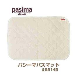 5 5814B パシーマ バスマット 40×60cm 色:きなり白 柄:格子 清潔寝具 旧サニーセーフ