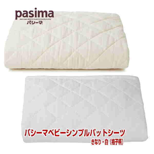 5 5814 パシーマ ベビー シンプルパットシーツS 60×90cm 色:きなり、白 サニーセーフ 20170915