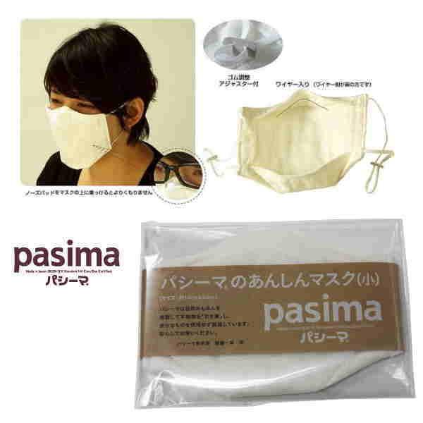 5 1810 パシーマ のあんしんマスク 小 約14cm×10cmきなり 代引できません