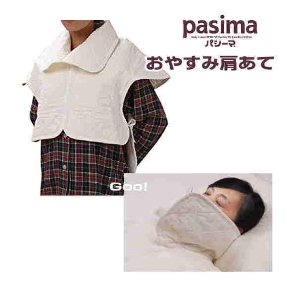 5 5520 パシーマ のおやすみ肩あて M〜LL適応サイズ:バスト:86〜108cm色:きなり 格子柄