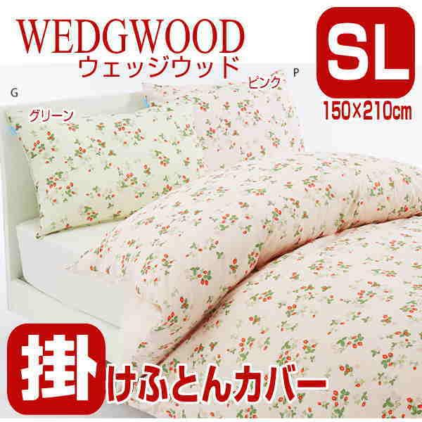 10 西川産業 ウェッジウッドWEDGWOOD 掛け布団カバー SL:150×210cm 掛けふとんカバー クイックスナップ6ヶ所、ひも4ヶ所 綿100% 日本製
