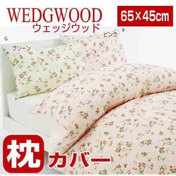 10 西川産業 ウェッジウッドWEDGWOOD 枕カバー ピロケース M:65×45cm 綿100% 日本製