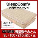 (10)西川産業 (SY9530)sleepcomfyスリープコンフィ レギュラータイプまたはハードタイプ さわやかメッシュ軽量敷きふとん(SL:100×210cm)