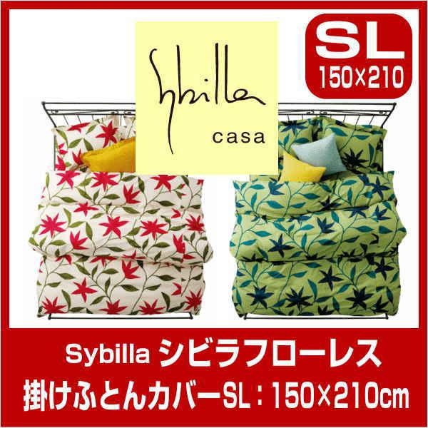 0 シビラSybilla フローレス 掛け布団カバー SL:150×210cm ブロードプリント柄生地 受注生産品のため、返品交換代引できません。