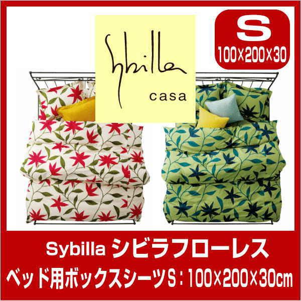 0 シビラSybilla フローレス ボックスシーツ S:100×200×30cm ブロードプリント柄生地 受注生産品のため、返品交換代引できません。