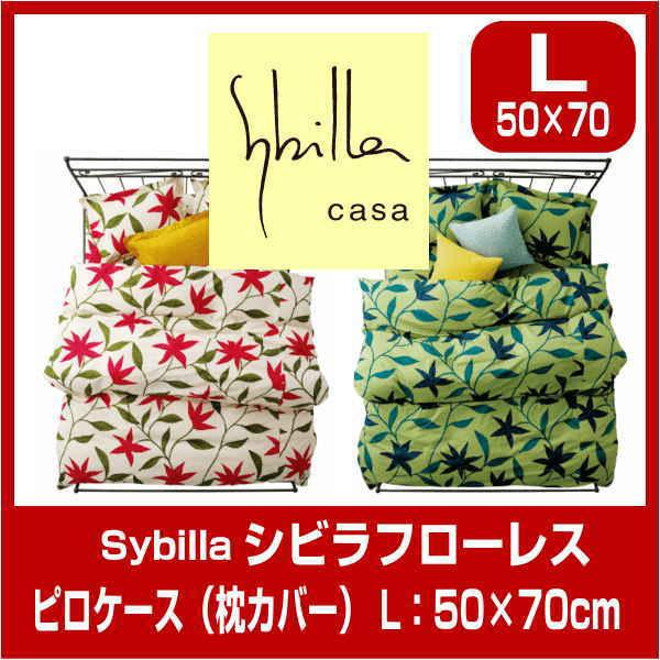 0 シビラSybilla フローレス 枕カバーピロケース L:50×70cm ブロードプリント柄生地 受注生産品のため、返品交換代引できません。