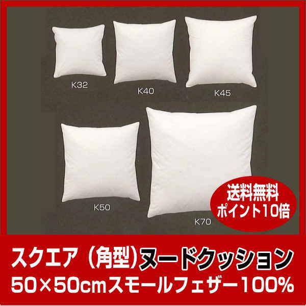 10 フェザーヌードクッション 角形 スクエア 50×50cm スモールフェザー100%