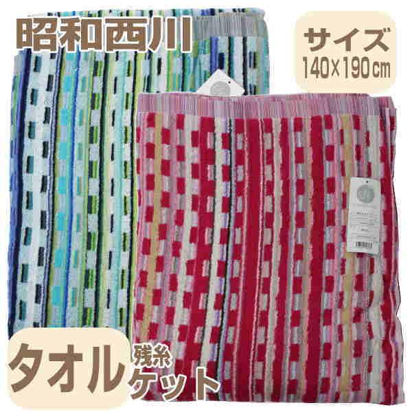 2 昭和西川 残糸 タオルケット マルチストライプ サイズ 140×190cm 綿100% ブルー レッド 中国製