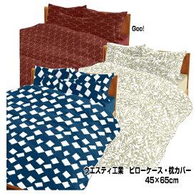 10 ののすて 枕カバー ピロケース ウエスティ工業 45×65cm 綿100% 日本製 滋賀県愛荘町工場製 10311
