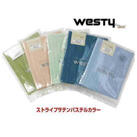 0 ウエスティ工業 枕カバー ストライプサテンパステルカラー 全開ファスナー 43×63cm 綿100% 日本製 各種在庫処分
