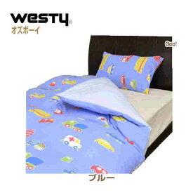 10 Westy ウエスティ工業 オズボーイ2 掛け布団カバー 掛カバー Jr:135×185cm 日本製 綿100% 掛けふとんカバー 掛けカバー
