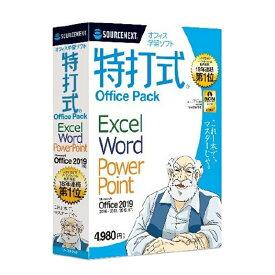 ソースネクスト 学習ソフト 特打式 OfficePack Office2019対応版