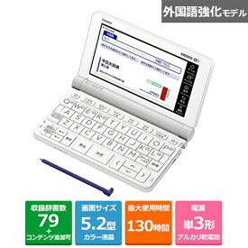カシオ計算機 電子辞書 XD-SX7300WE ホワイト