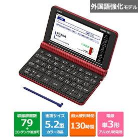 カシオ計算機 電子辞書 XD-SX7300RD レッド