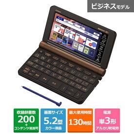 カシオ計算機 電子辞書 XD-SX20000 ブラック&ブラウン
