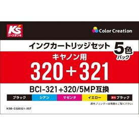 カラークリエーション インクカートリッジ KSD-C320321-5ST ブラック、シアン、マゼンタ、イエロー、顔料ブラック 【ケーズデンキオリジナルモデル】