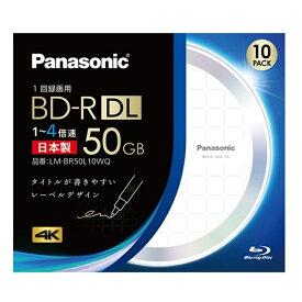 パナソニック BDディスク LM-BR50L10WQ