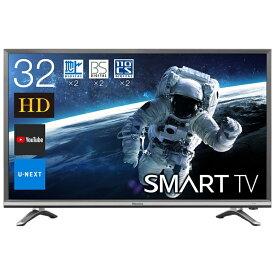 (アウトレット)ハイセンス・ジャパン 32V型 液晶テレビ 32N20 前面:ブラック+シルバー/背面:マットブラック