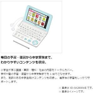 カシオ計算機電子辞書XD-SK2800WEホワイト