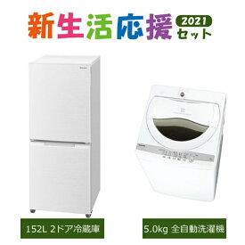 (配送設置無料)オリジナルセット 2021年新生活応援 基本セット SJ-D15G-W + AW-5G9(W) 冷蔵庫:ホワイト、洗濯機:ホワイト