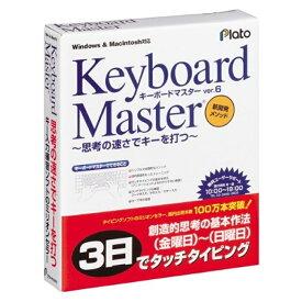 プラト 学習ソフト KEYBOARD MASTER 6 HCD