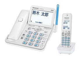 (アウトレット)パナソニック デジタルコードレス電話機 VE-GZ72DL-W パールホワイト
