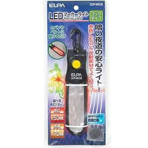 ELPA LEDマーカーライト DOP-MK02