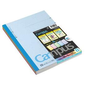 コクヨ キャンパスノートカラー5冊パック B ノ-3CBX5