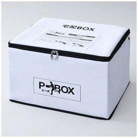 山善 ソフト宅配BOX P−BOX ピーボ SPB-1