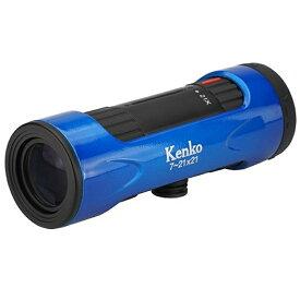 ケンコー 単眼鏡 7倍〜21倍 21mm ウルトラビューI 7〜21x21ズーム-BL