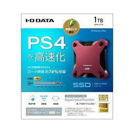 (アウトレット)アイ・オー・データ機器 ポータブルSSD SSPH-UT1R ワインレッド SSD:1TB