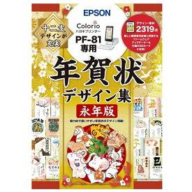 エプソン 年賀状デザイン集永年版 PFND20A
