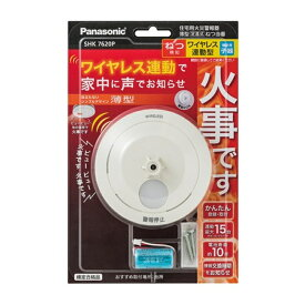 (アウトレット)パナソニック 住宅用火災警報器 SHK7620P 白