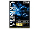 エプソン 写真用紙クリスピア<高光沢> KA450SCKR A4サイズ(210×297mm)/ 50枚入
