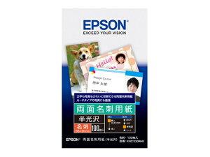 エプソン 両面名刺用紙 <半光沢> KNC100RHK 名刺サイズ(55×91mm) / 100枚入