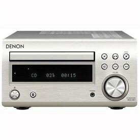 (長期無料保証)デノン CDレシーバー RCD-M41-SP プレミアムシルバー