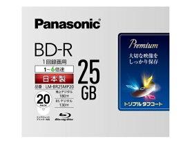 パナソニック 録画用BD−R LM-BR25MP20