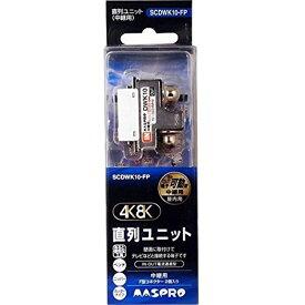 マスプロ電工 4K対応直列ユニット SCDWK10-FP