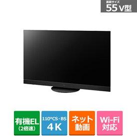(長期無料保証/配送設置無料)パナソニック 55V型 BS/CS 4Kチューナー内蔵有機ELテレビ VIERA(ビエラ) TH-55JZ2000