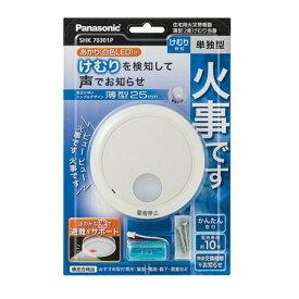パナソニック 住宅用火災警報器 SHK70301P 白