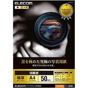 エレコム 印画紙 黒を極めた写真用紙プロ EJK-RCA450