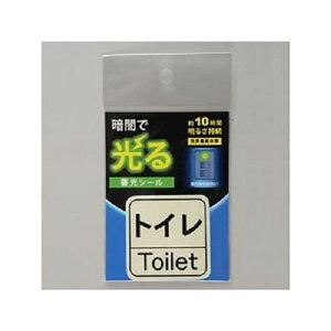 ヤザワコーポレーション 蓄光シールトイレ1枚 AF2013
